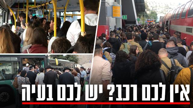 עומסים בתחבורה ציבורית ()