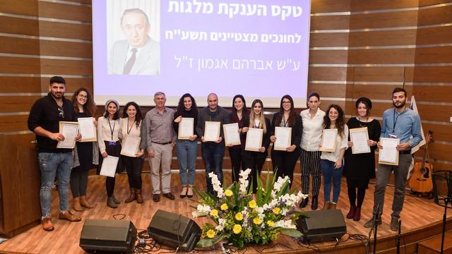 הסטודנטים שקיבלו את תעודות ההצטיינות ()