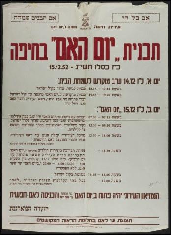 Программа Дня матери в Хайфе в 1952 г. Фото: Википедия, из коллекции Национальной библиотеки Израиля
