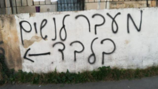 Graffiti reading 'Passage for women only'