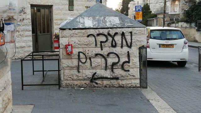 ירושלים כרם אברהם הפרדה מגדרית הדרת נשים ()