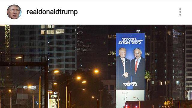 אינסטגרם דולנד טראמפ תמונה יחד עם בנימין נתניהו ()