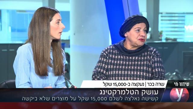Сара Бахар и Мейрав Коэн