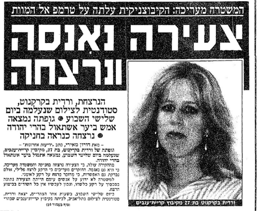 An article about the murder, December 6, 1993 (Photo: Yedioth Ahronoth archives)