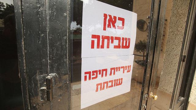 עיריית חיפה שביתה משאיות אשפה חסמו את הכניסה (צילום: אלעד גרשגורן)
