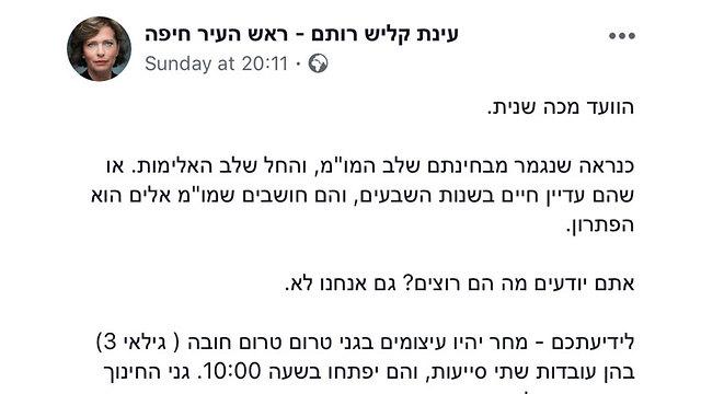 פוסטים פוסט עינת קליש רותם עיריית חיפה שביתה ()