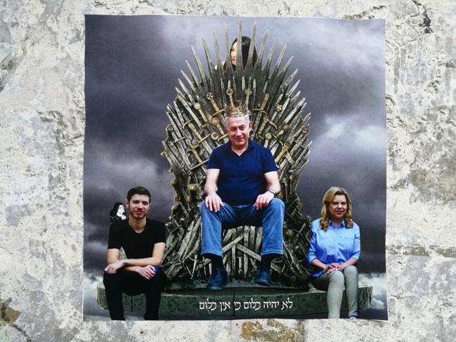 ומי מציצה מאחורי המשפחה המלכותית ברחוב אברבנאל?   (צילום: ציפה קמפינסקי)