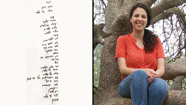 שיר של אורי אנסבכר רצח נרצחה ב ירושלים (באדיבות המשפחה)