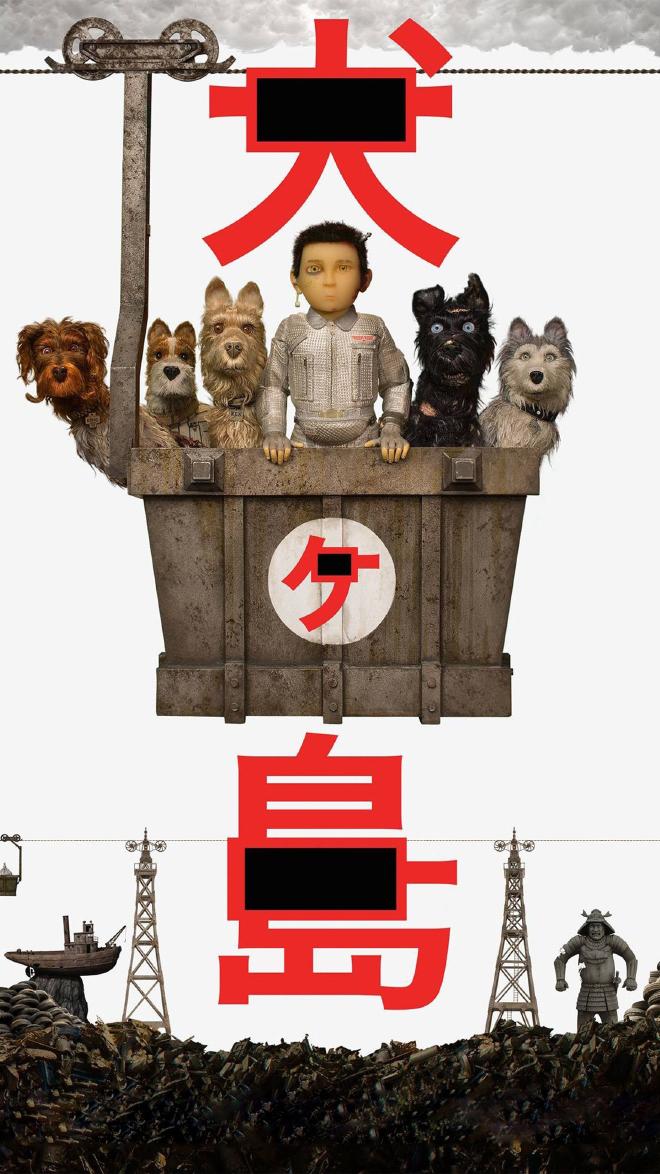 סגנון ''מנגאי''. אי הכלבים