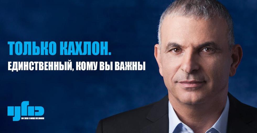 Предвыборный плакат партии Кулану