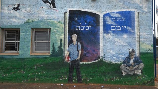 בית ספר קרני שומרון  (צילום: שאול גולן)
