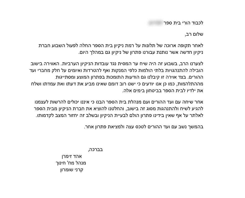 המכתב מהמועצה להורים בקרני שומרון שמודיע על פיטורי המנקות ()