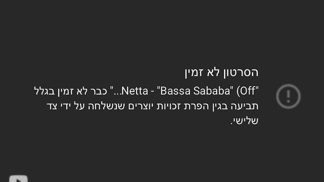 באסה סבבה ()
