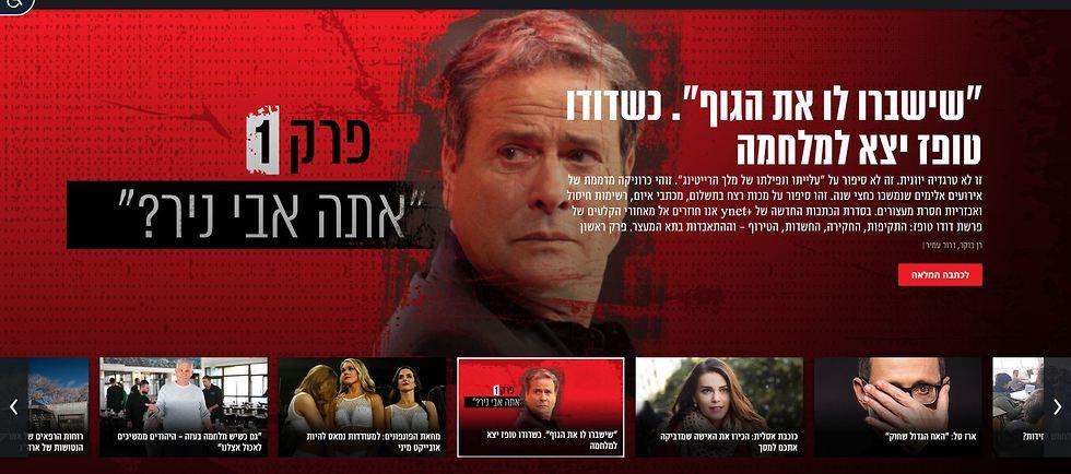 העמוד הראשי של +ynet ()