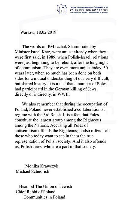 מכתבה של הקהילה היהודית בפולין
