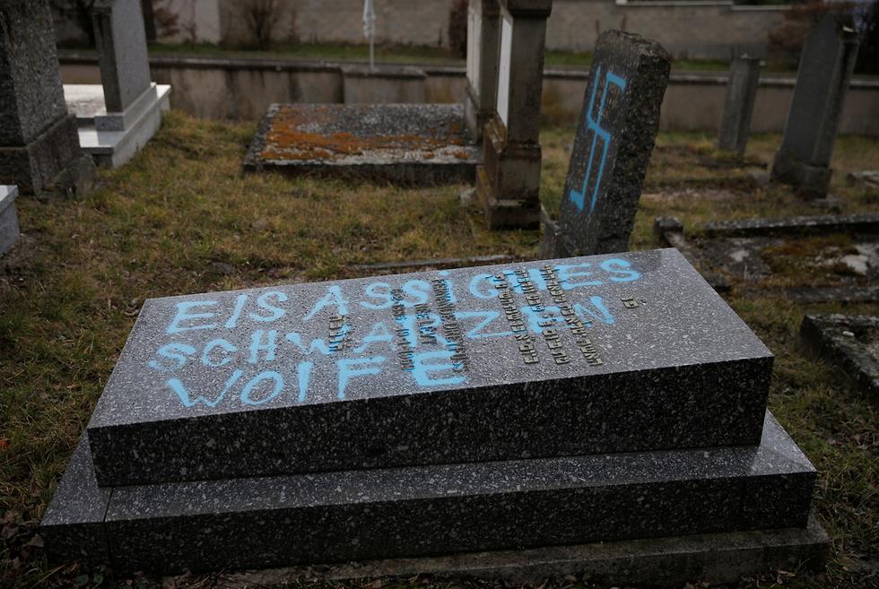 צרפת חילול קברים של יהודים בית עלמין יהודי במזרח המדינה ליד שטרסבורג (צילום: רויטרס)