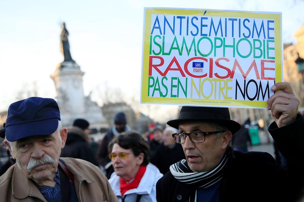 עצרת מחאה נגד אנטישמיות בפריז