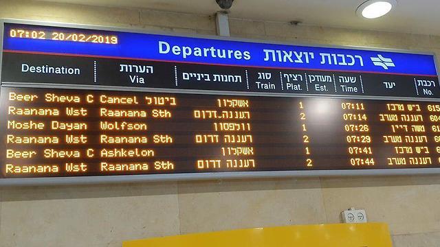 Информационное табло на железнодорожной станции