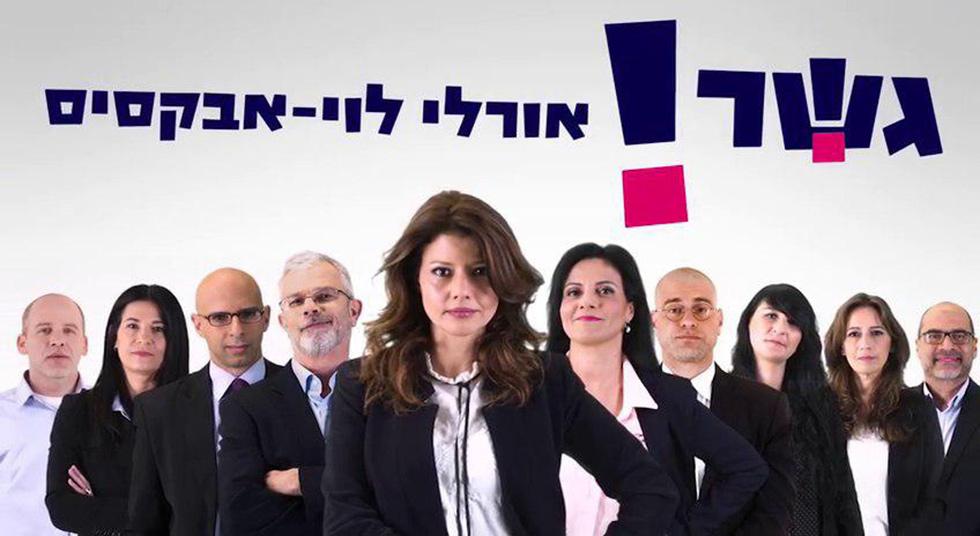 Предвыборный список партии Гешер