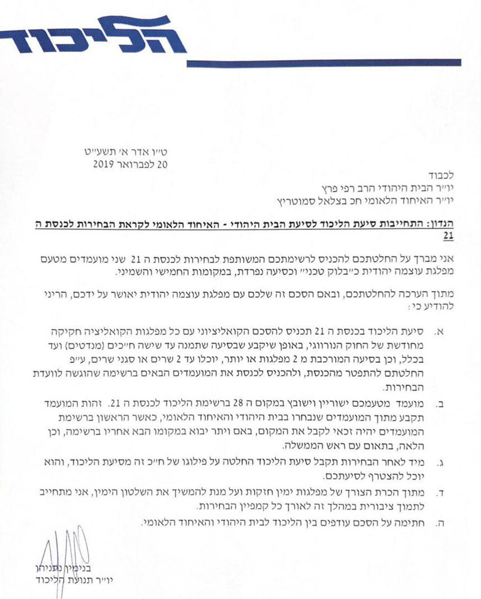 ההסכם בין מפלגות הליכוד, הבית היהודי, האיחוד הלאומי ועוצמה יהודית לקראת הבחירות  ()