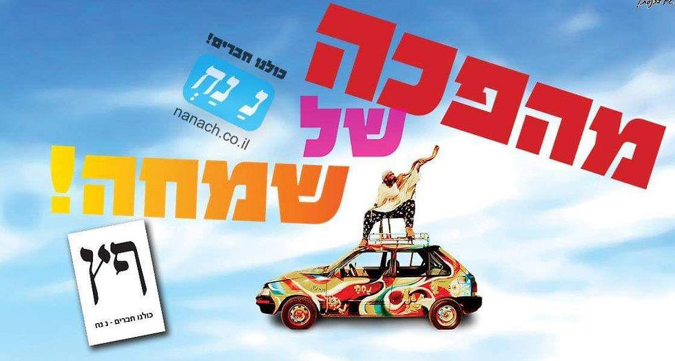 Предвыборный плакат партии раби Нахмана