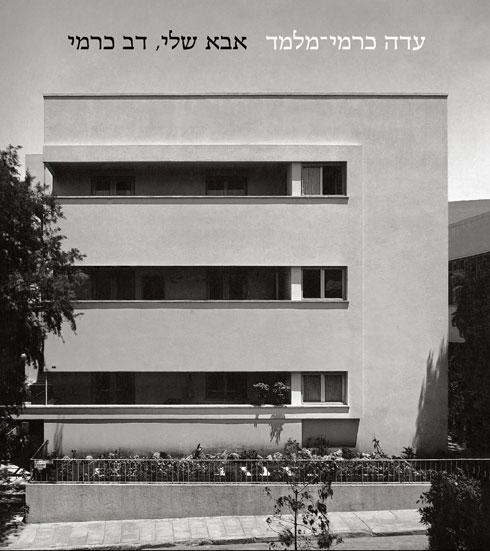 ''זאת חזית על-זמנית. גם היום, אם אדריכל היה עושה אותה, זה היה נראה נכון''. בית ליבלינג בתל אביב על הכריכה (צילום: יצחק קלטר)