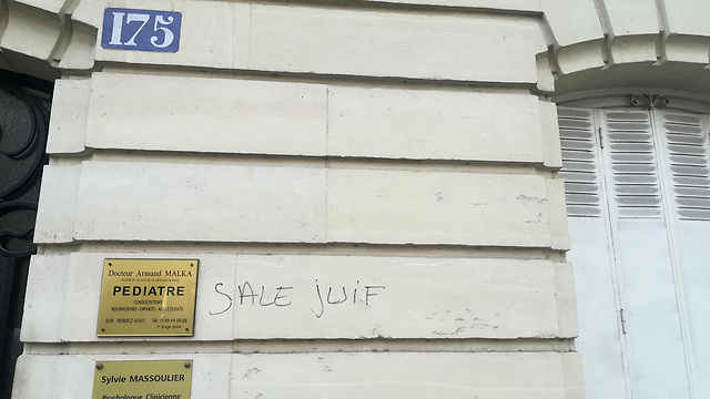 כתובות אנטישמיות רוססו ב רובע ה-14 ב פריז צרפת  (צילום: AFP)