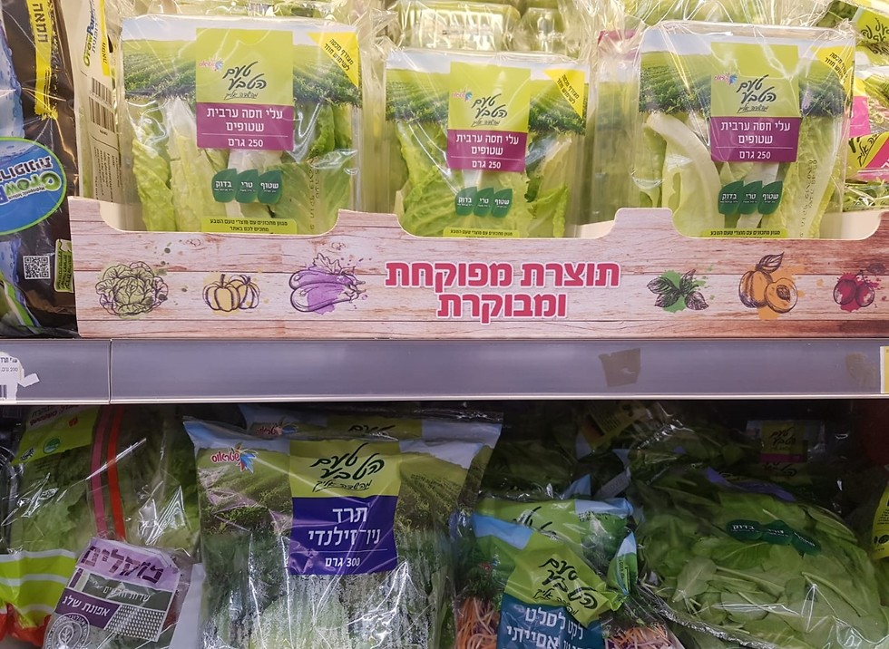 פירות ירקות אריזות פלסטיק (צילום: מירב קריסטל)