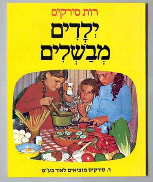 """כריכת """"ילדים מבשלים"""", שעליו מופיעים שלושת ילדי סירקיס"""
