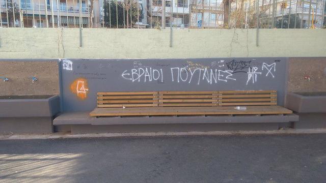 אנטישמיות באתונה ()