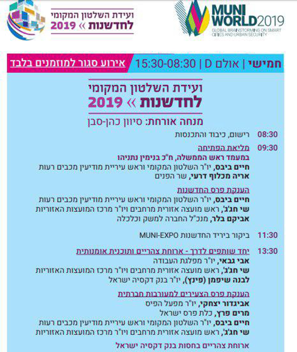 Программа конференции. Выступление Нетаниягу назначено на 9:30