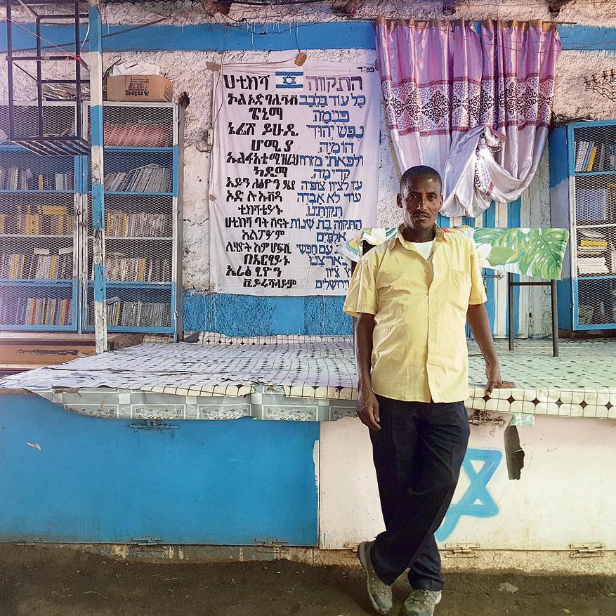 """בבית הכנסת בגונדר. מאחור, על הקיר, מילות """"התקווה"""" בעברית ובאמהרית"""