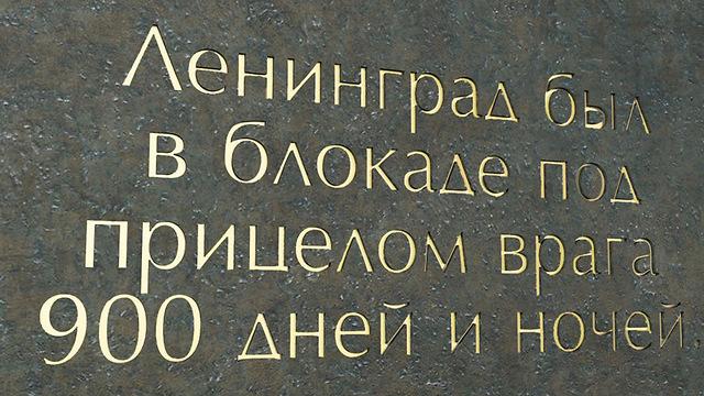 Гравировка на мемориале