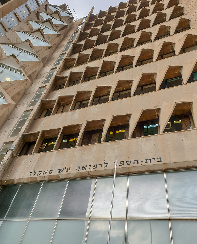 Sackler Faculty of Medicine at Tel Aviv University (Photo: Yariv Katz)