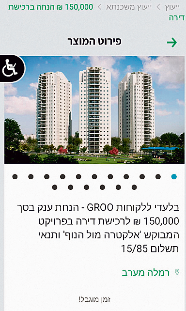 Предложение на сайте GROO (скриншот)