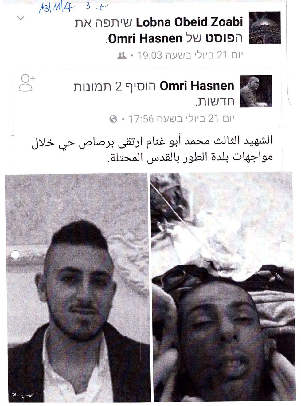 Facebook post published by Lobna Zoabi praising the Border Policemen killers