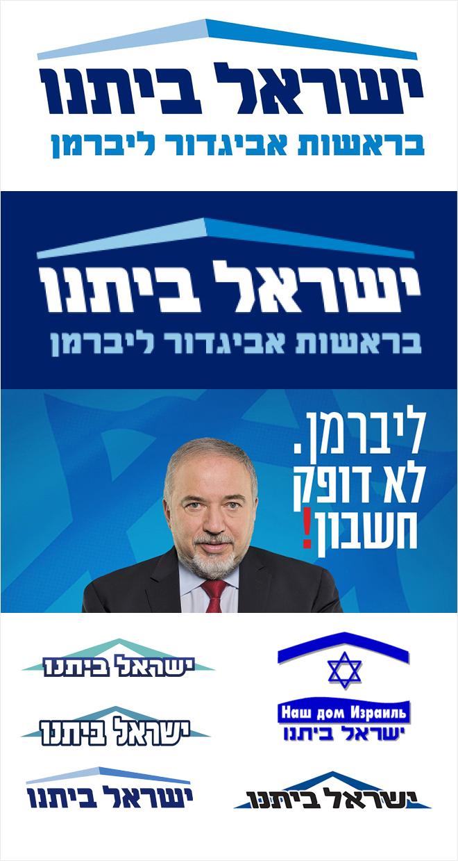 אבולוציית הלוגו של המפלגה. מימין למעלה הלוגו הראשון ב-1999, גרסאות שונות שנעשו עד 2018, ותחתונה משמאל הגרסה העדכנית