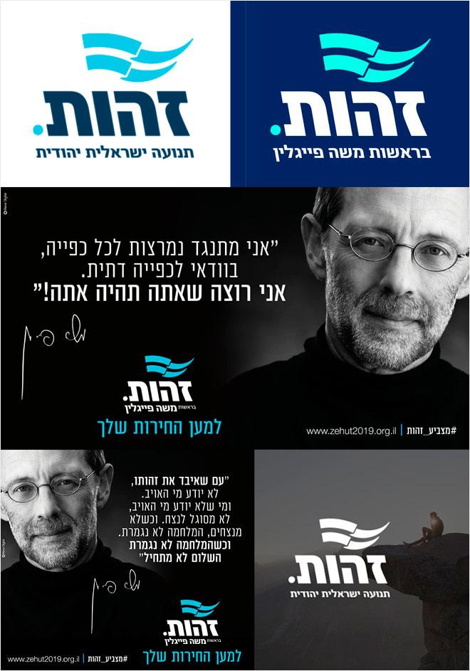 סטיב ג'ובס הישראלי באחד הקמפיינים המעוצבים הפעם