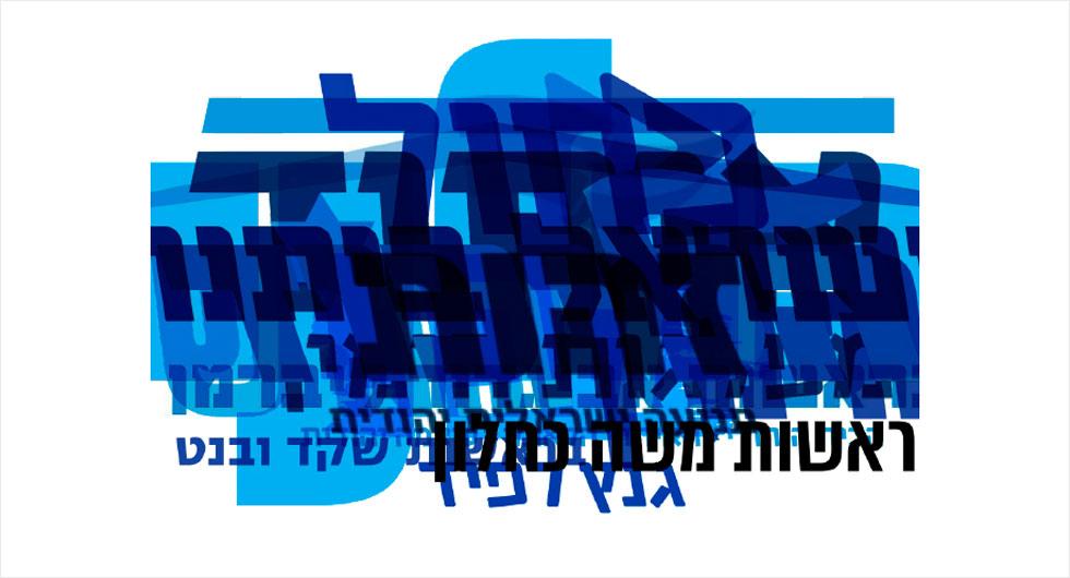 קחו את כל הלוגואים וזה מה שתקבלו. אז מה ישראלי בעיני הפוליטיקאים שלנו?