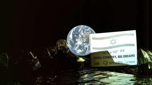 החללית, דגל ישראל וכדור הארץ (צילום: spaceIL והתעשייה האווירית)