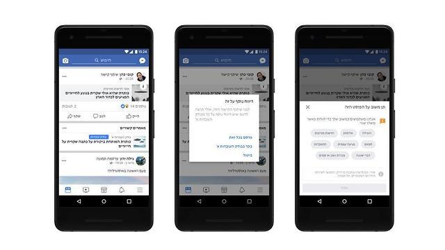 בדיקת עובדות בפייסבוק ()
