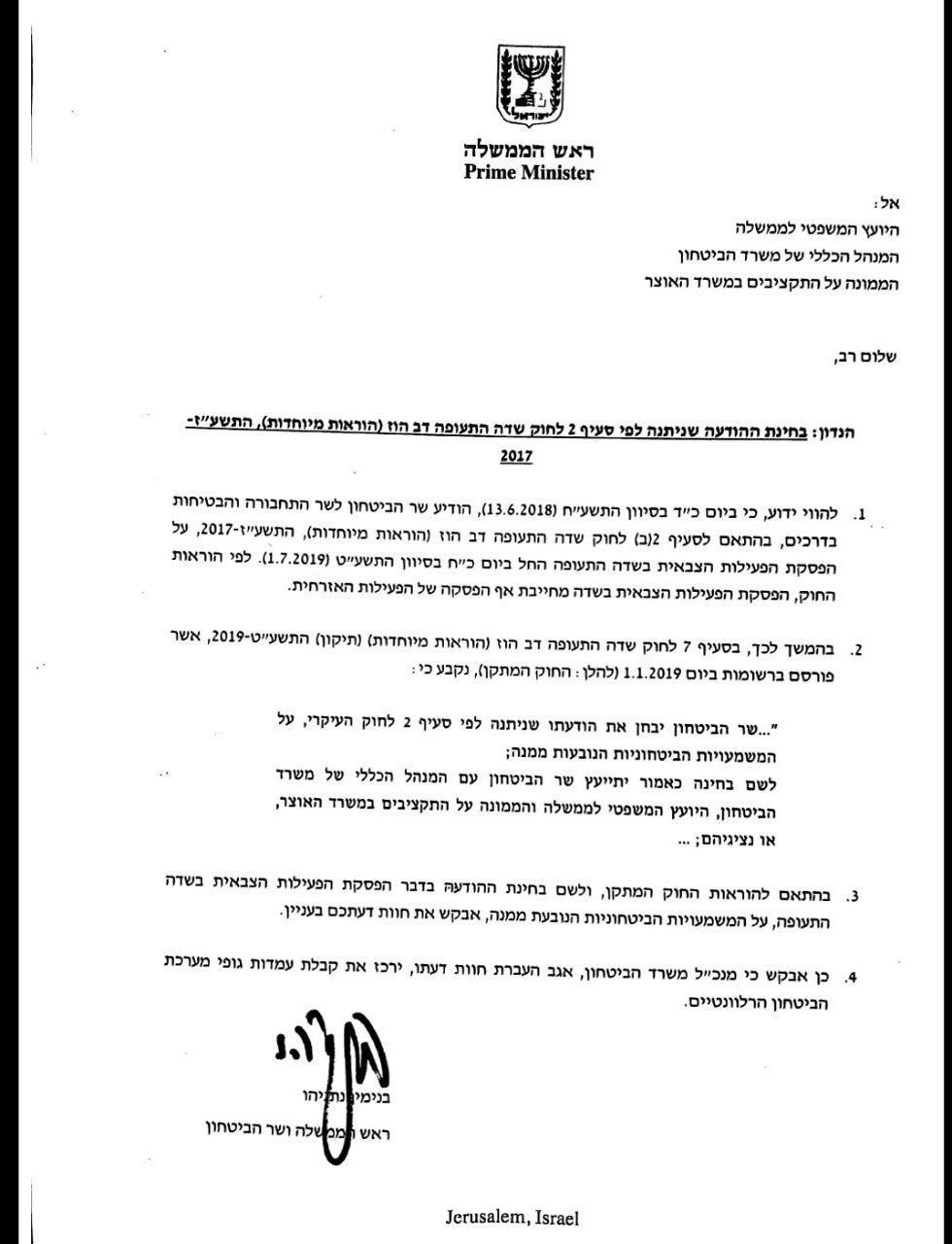 המכתב שהגיע לידי ynet ()