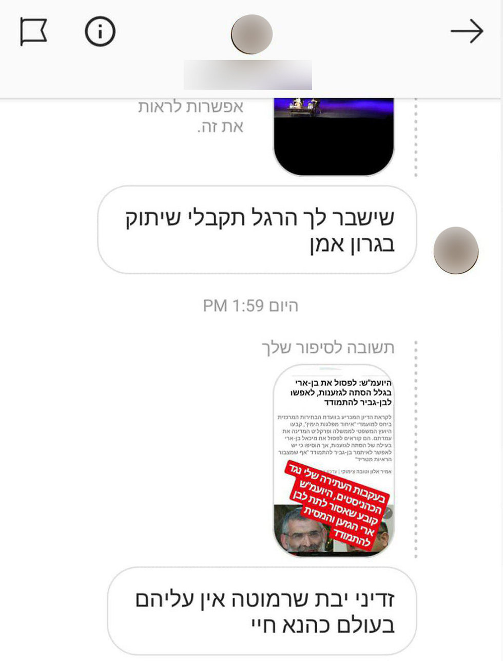 ההודעות נגד סתיו שפיר ()