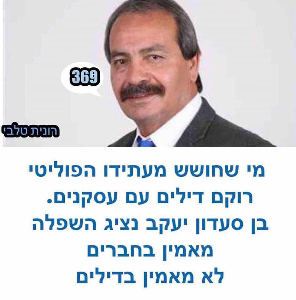 יעקב בן סעדון נציג השפלה  ()