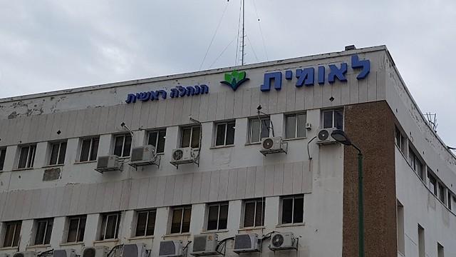 קופת חולים לאומית (צילום: ynet)