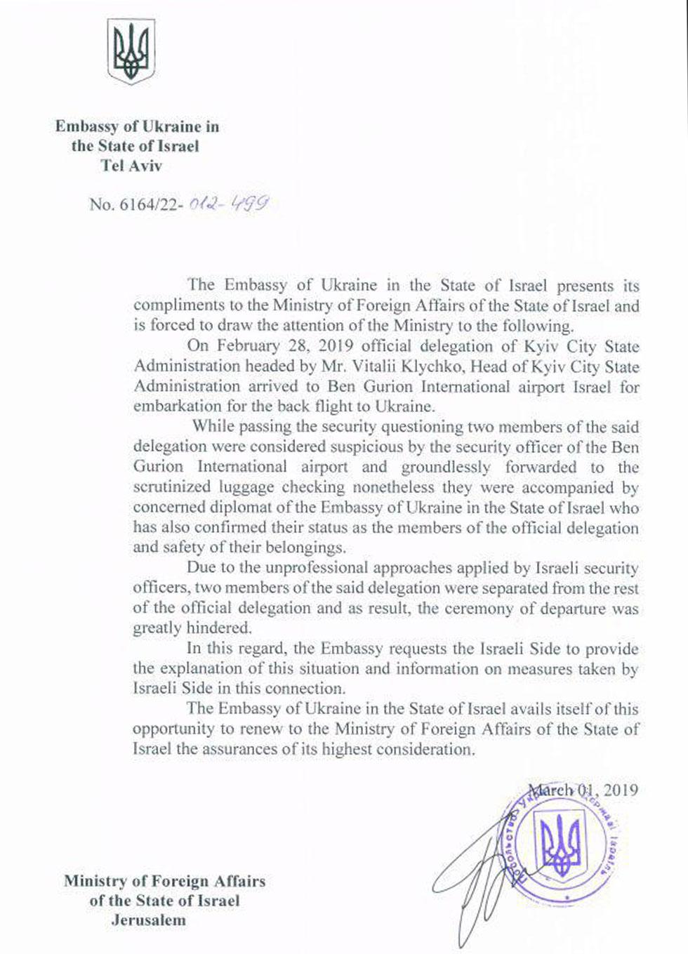 מכתב תלונה רשמי משגרירות אוקראינה בישראל על עיכוב פמליית ראש עיריית קייב ()