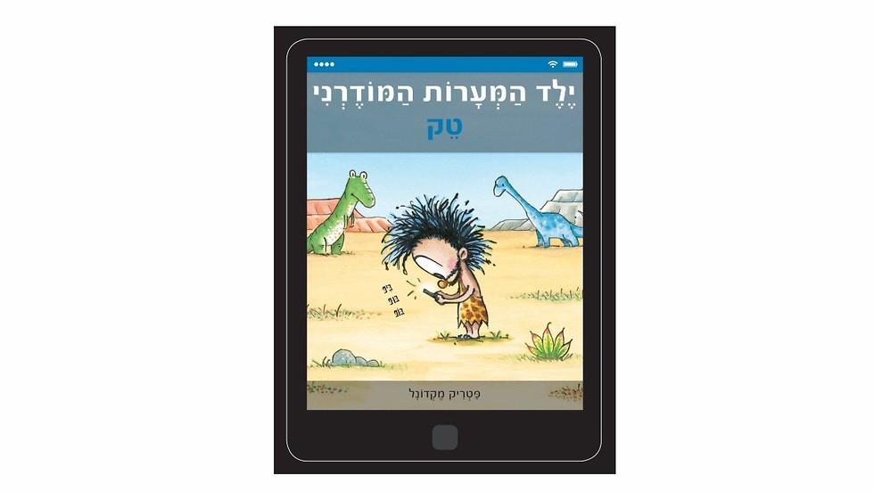 ספרי ילדים (צילום: יח