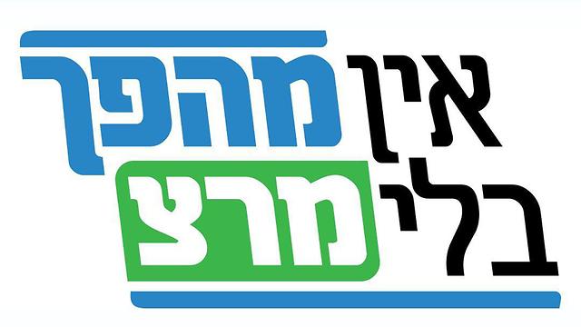 קמפיין הבחירות של מפלגת מרצ ()