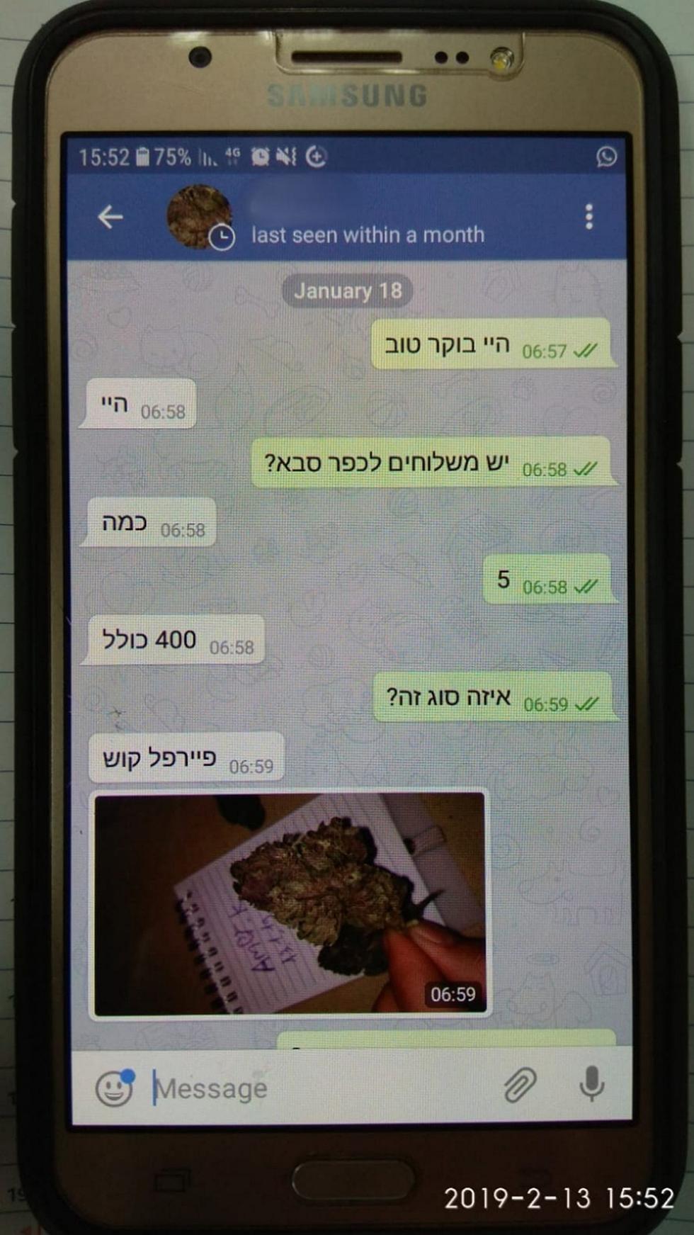אפליקציית טלגראס (באדיבות משטרת ישראל)