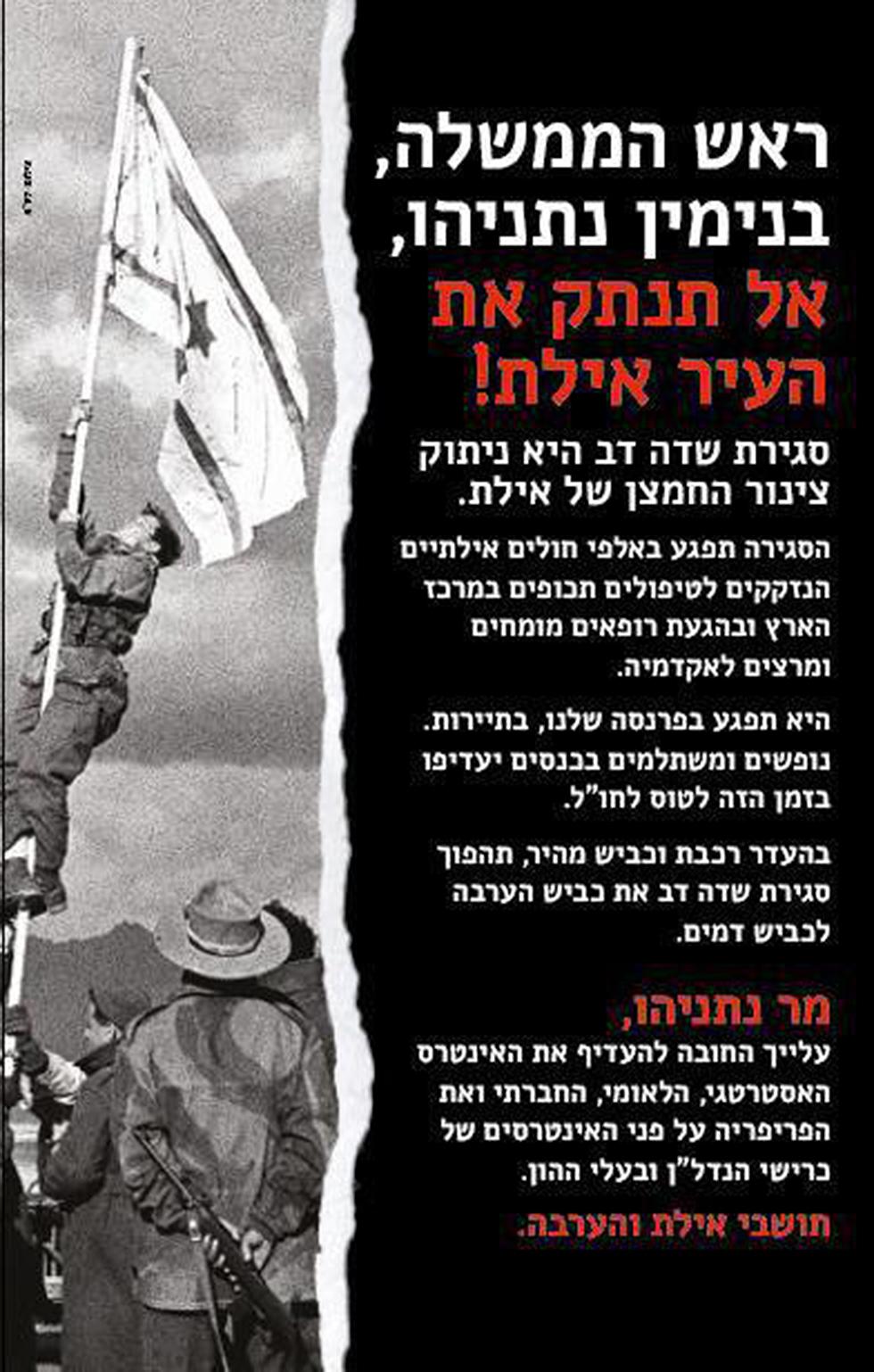 מודעה על סגירת העיר אילת במסגרת מחאה על סגירת שדה דב ()